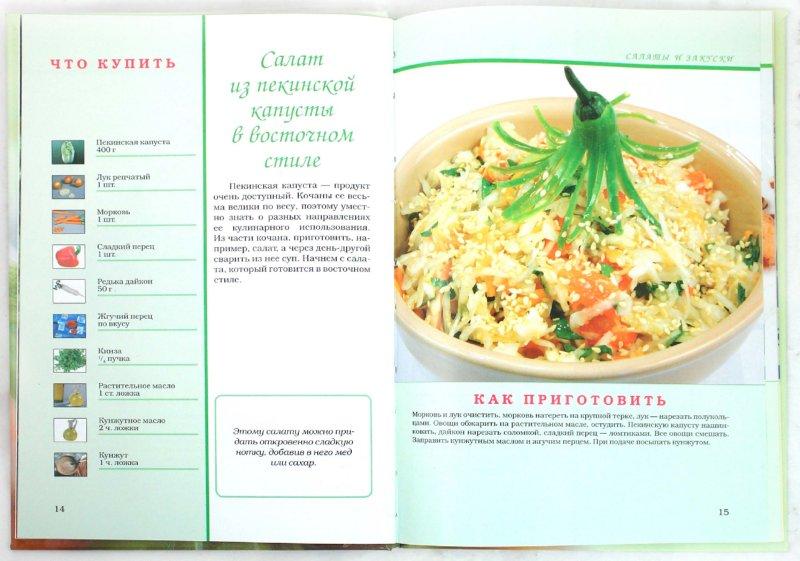 Иллюстрация 1 из 14 для Капуста - на столе не пусто. Рецепты приготовления блюд из капусты - Илья Лазерсон | Лабиринт - книги. Источник: Лабиринт