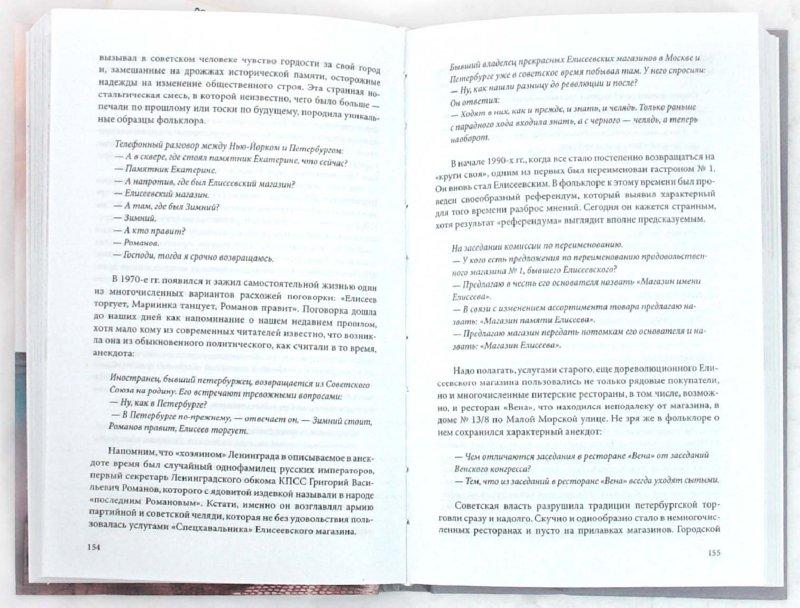 Иллюстрация 1 из 18 для История Петербурга в городском анекдоте - Наум Синдаловский | Лабиринт - книги. Источник: Лабиринт