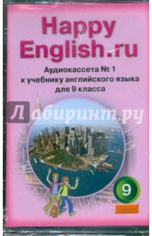 Happy English.ru (2А/к)