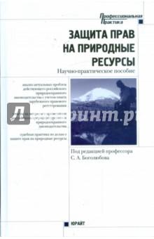 Защита прав на природные ресурсы: научно-практическое пособие