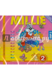 """Азарова С. И. Millie. 2 класс. Аудиоприложение к учебнику """"Милли"""" для 2-го класса (CDmp3) ФГОС"""