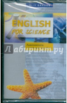 English for Science (А/к)