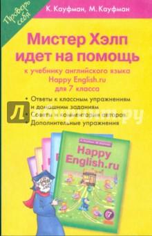 ответы к учебнику по английскому языку 9 кл кауфман