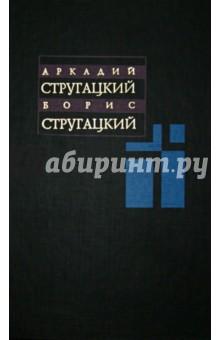 Стругацкие Аркадий и Борис Собрание сочинений. В 11 томах. Том 1. 1955-1959 года
