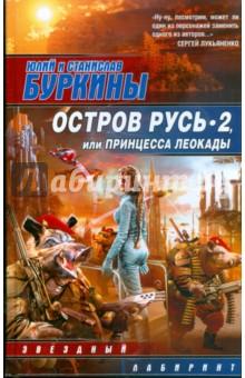 Буркин Юлий, Буркин Станислав Остров Русь 2, или Принцесса Леокады