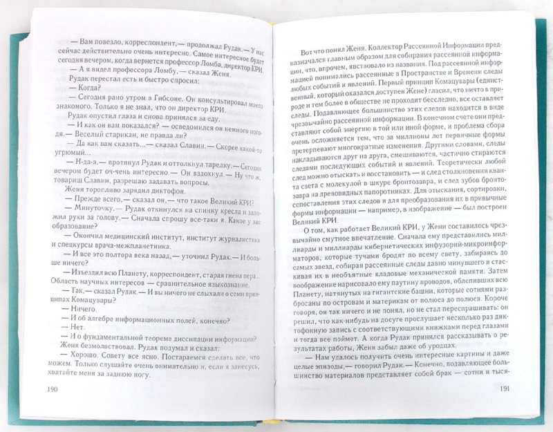 Иллюстрация 1 из 25 для Собрание сочинений. В 11 томах. Том 2. 1960-1962 года - Стругацкий, Стругацкий | Лабиринт - книги. Источник: Лабиринт