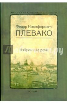 Плевако Федор Никифорович Избранные речи
