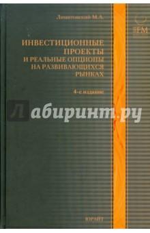 Лимитовский Михаил Александрович Инвестиционные проекты и реальные опционы на развивающихся рынках