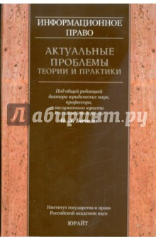 Информационное право: актуальные проблемы теории и практики: коллективная монография