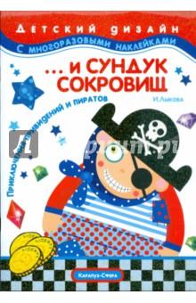 Лыкова Ирина Александровна … и сундук сокровищ. Приключения привидений и пиратов