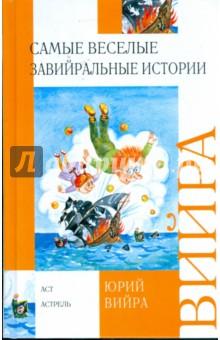Вийра Юрий Борисович Самые веселые завийральные истории