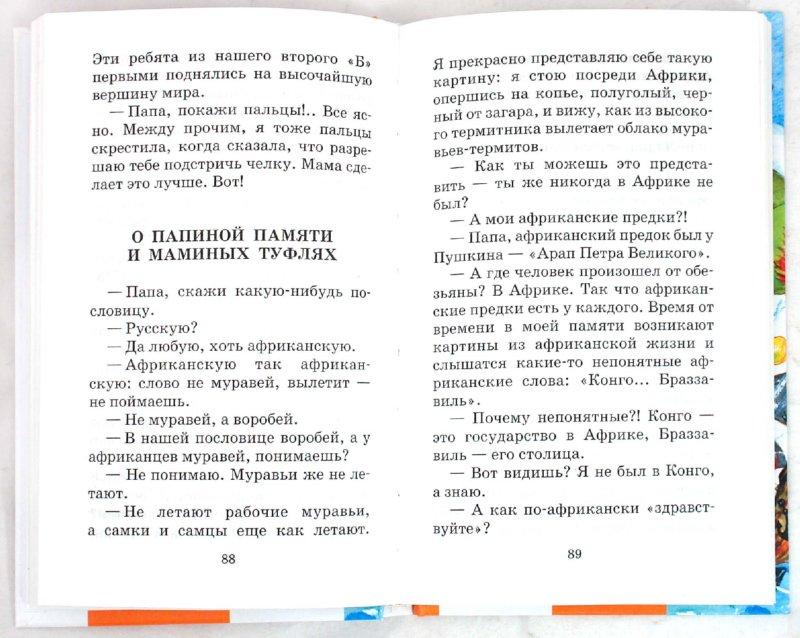 Иллюстрация 1 из 11 для Самые веселые завийральные истории - Юрий Вийра   Лабиринт - книги. Источник: Лабиринт