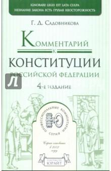 Комментарий к Конституции Российской Федерации: постатейный. 4-е издание