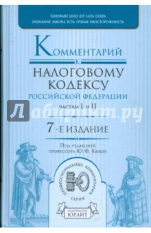 Комментарий к Налоговому кодексу Российской Федерации, частям 1 и 2