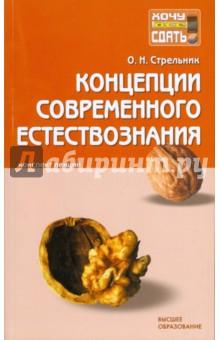 Стрельник Ольга Николаевна Концепции современного естествознания: конспект лекций