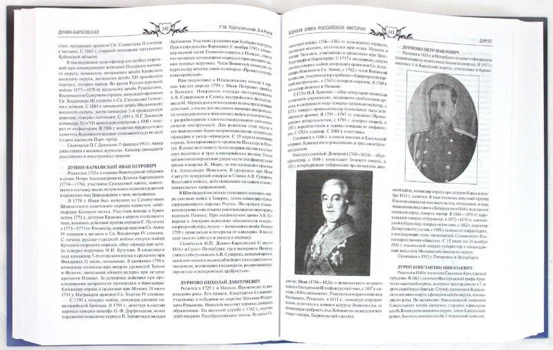 Иллюстрация 1 из 9 для Военная элита Российской империи. 1700-1917 - Португальский, Рунов | Лабиринт - книги. Источник: Лабиринт