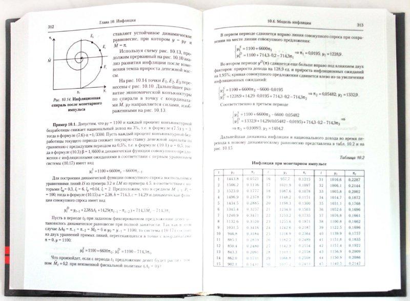 Иллюстрация 1 из 8 для Макроэкономика: учебник - Тарасевич, Гребенников, Леусский | Лабиринт - книги. Источник: Лабиринт