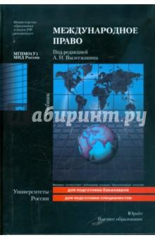 Международное право: учебник