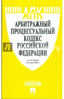 Арбитражный процессуальный кодекс Российской Федерации по состоянию на 05 мая 2009 года