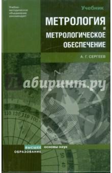 Метрология и метрологическое обеспечение: учебник