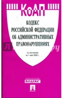 Кодекс Российской Федерации об административных правонарушениях по состоянию на 01 мая 2009 года