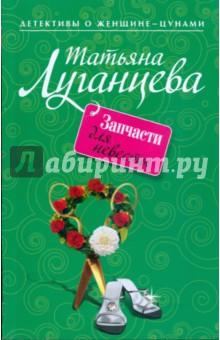Луганцева Татьяна Игоревна Запчасти для невесты