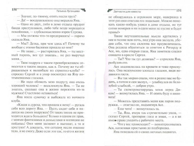 Иллюстрация 1 из 5 для Запчасти для невесты - Татьяна Луганцева   Лабиринт - книги. Источник: Лабиринт