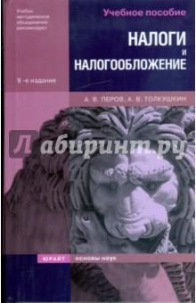 Перов Александр Владимирович, Толкушкин Александр Владимирович Налоги и налогообложение