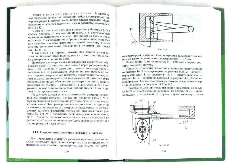 Иллюстрация 1 из 6 для Начертательная геометрия и черчение: учебник для студентов высших учебных заведений - Альберт Чекмарев | Лабиринт - книги. Источник: Лабиринт