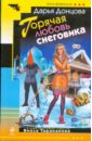 Донцова Дарья Аркадьевна Горячая любовь снеговика