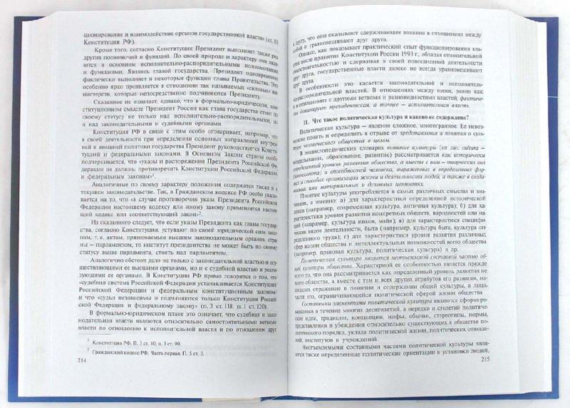 Иллюстрация 1 из 9 для Обществознание. Учебное пособие - Глазунов, Марченко, Гобозов   Лабиринт - книги. Источник: Лабиринт