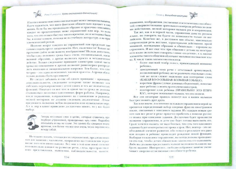 Иллюстрация 1 из 14 для Уроки английского для малышей - Инна Ишкарина | Лабиринт - книги. Источник: Лабиринт