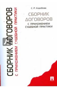 Коробова Светлана Робертовна Сборник договоров с приложением судебной практики