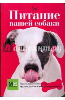 Сергеева О. В. Питание вашей собаки