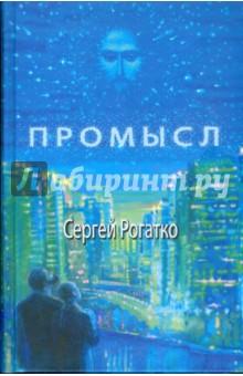 Рогатко Сергей Александрович Промысл