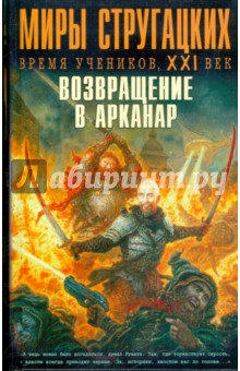 Возвращение в Арканар. Антология