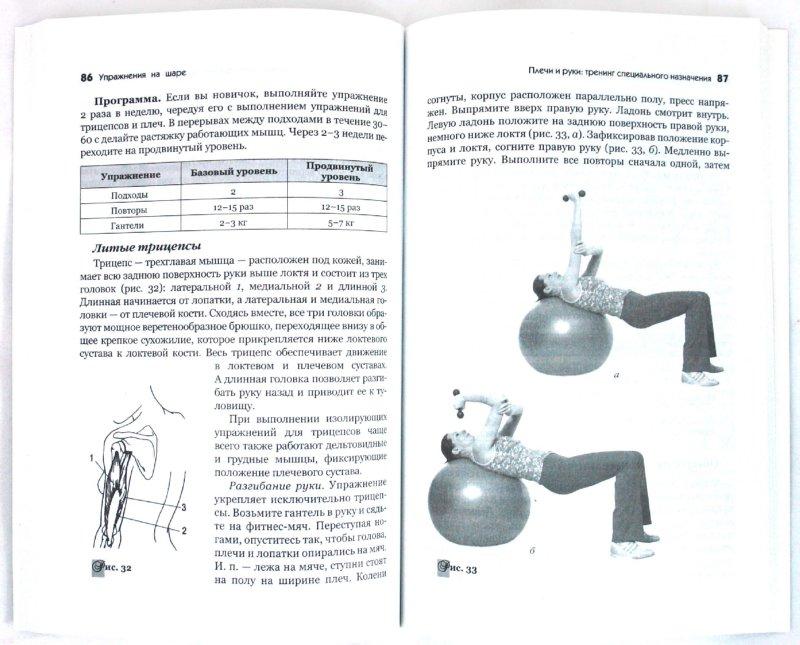 Иллюстрация 1 из 7 для Йога на фитболе (+ DVD) - Ирина Смирнова | Лабиринт - книги. Источник: Лабиринт