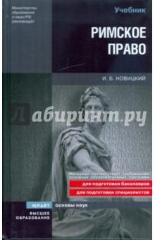 Новицкий Иван Борисович Римское право
