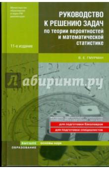 Владимир Гмурман - Руководство к решению задач по теории вероятностей и