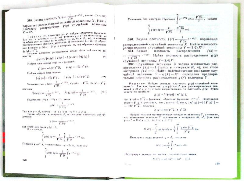 Иллюстрация 1 из 11 для Руководство к решению задач по теории вероятностей и математической статистике - Владимир Гмурман | Лабиринт - книги. Источник: Лабиринт