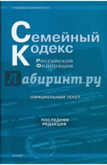 Семейный кодекс Российской Федерации (последняя редакция)