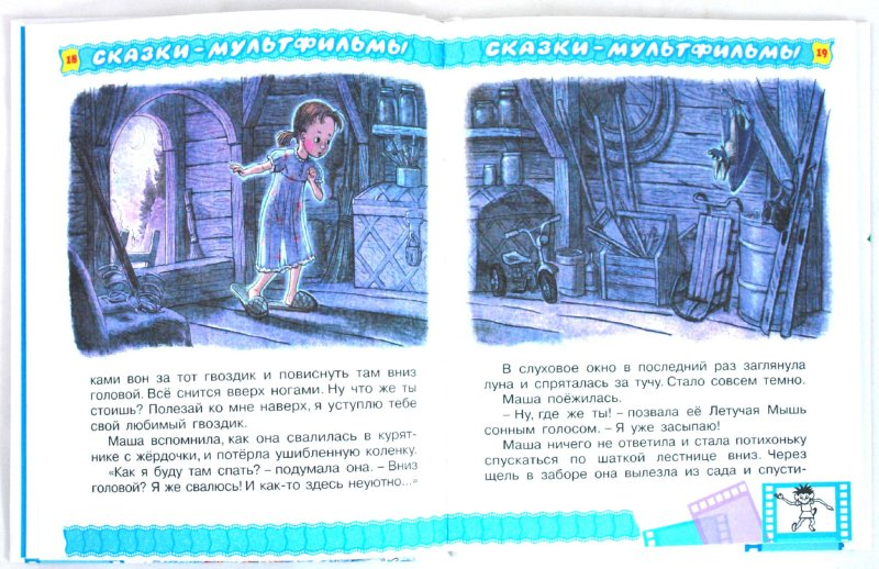Иллюстрация 1 из 30 для Как Маша поссорилась с подушкой - Галина Лебедева   Лабиринт - книги. Источник: Лабиринт