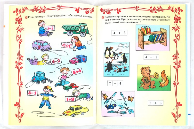 Иллюстрация 1 из 6 для Мой первый учебник. Для детей 5-7 лет - Соколова, Нянковская | Лабиринт - книги. Источник: Лабиринт