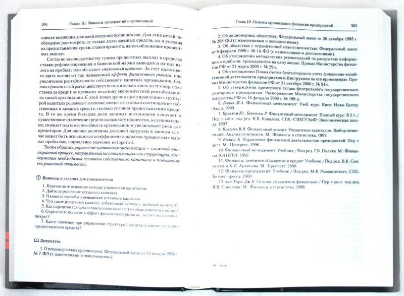 Учебник красавина денежное обращение и кредит при капитализме