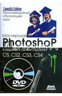 Мастерская Photoshop. 4 версии в одном издании: CS, CS2, CS3, CS4 (+ DVD)