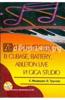 Аранжировка в Cubase, Battery, Ableton Live и Giga Studio (+CD)