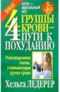 Ледерер Хельга 4 группы крови - 4 пути к похуданию
