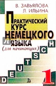 А/к. Практический курс немецкого языка (3 штуки)