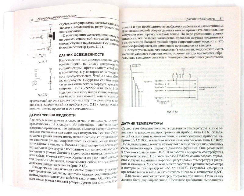 электронные схемы - Клод