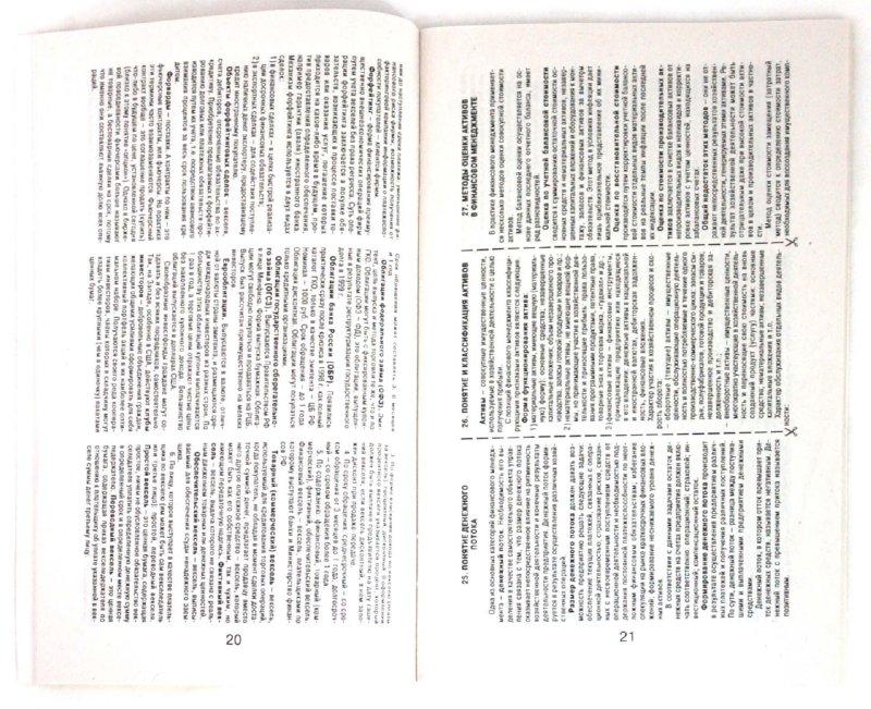Иллюстрация 1 из 4 для Шпаргалка по финансовому менеджменту - Ульяна Лукьянчук   Лабиринт - книги. Источник: Лабиринт